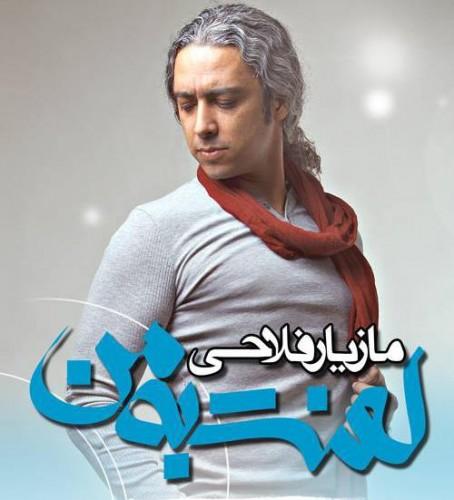 Mazyar Fallahi Pedar New song Ir دانلود آهنگ مازیار فلاحی هوات خوبه