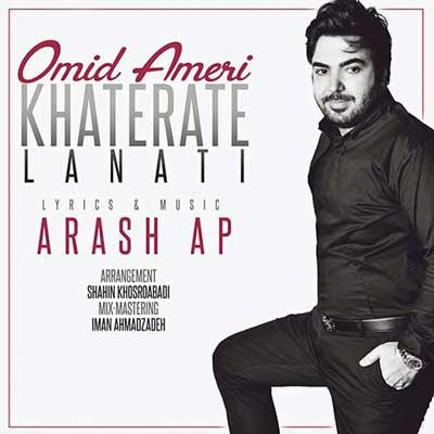 Omid Ameri Khaterate Lanati امید عامری خاطرات لعنتی دانلود آهنگ جدید امید عامری خاطرات لعنتی