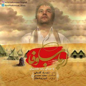 Reza Hashemiyan Arbabe Vafa 300x300 دانلود آهنگ جدید رضا هاشمیان ارباب وفا