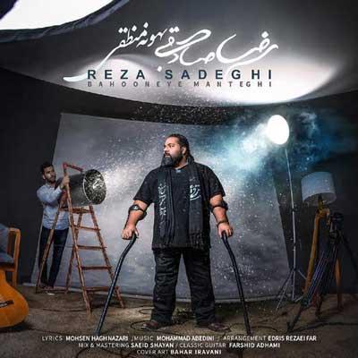 Reza Sadeghi Bahooneye Manteghi رضا صادقی بهونه منطقی دانلود آهنگ جدید رضا صادقی بهونه منطقی