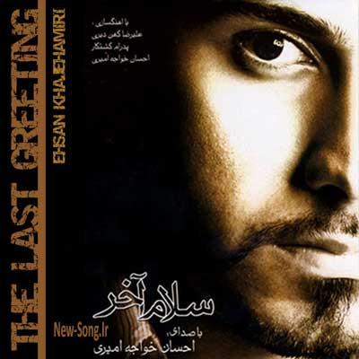 Salame Akhar دانلود آهنگ احسان خواجه امیری هر چه دارم از تو دارم