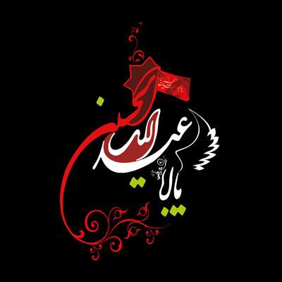Ya Hossein یا حسین دانلود نوحه عربی بیس دار برای ماشین