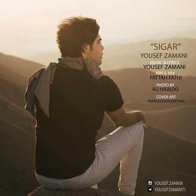 Yousef Zamani Sigar یوسف زمانی سیگار دانلود آهنگ جدید یوسف زمانی سیگار
