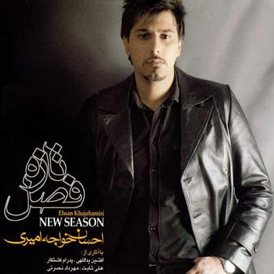 ehsan khajeamiri fasle taze آلبوم فصل تازه دانلود آهنگ احسان خواجه امیری حقیقت داره دلتنگی