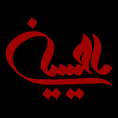 ya hosein یا حسین دانلود مداحی روحم هرشب مثل زینب