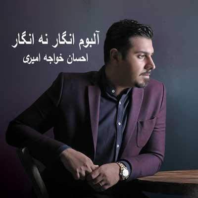آلبوم انگار نه انگار احسان خواجه امیری دانلود آهنگ احسان خواجه امیری بی تو