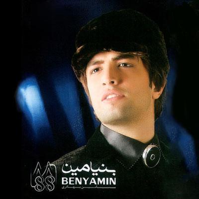 آلبوم 88 بنیامین بهادری دانلود آهنگ بنیامین بهادری آهای تو
