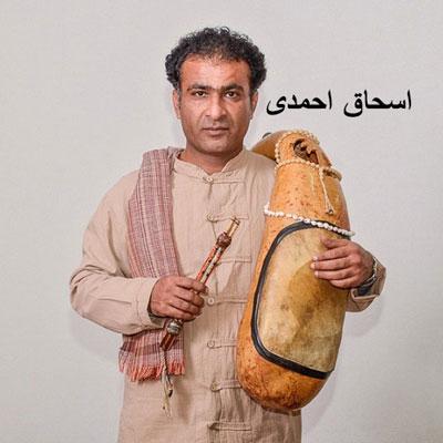 اسحاق احمدی دانلود آهنگ محلی بندری شادت بگردم از اسحاق احمدی