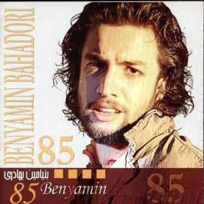 بنیامین بهادری 85 دانلود آهنگ بنیامین بهادری لکنت