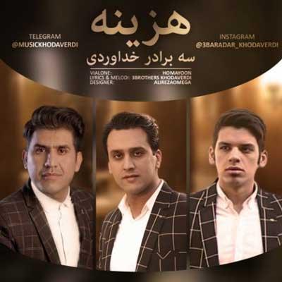 3baradar khodaverdi hazine سه برادر خداوردی هزینه دانلود آهنگ جدید سه برادر خداوردی هزینه