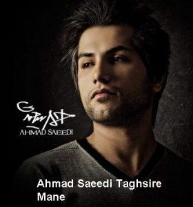 4634636 420x450 280x300 دانلود آهنگ احمد سعیدی تقصیر منه