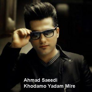 8976516315 300x300 دانلود آهنگ احمد سعیدی خودمو یادم میره