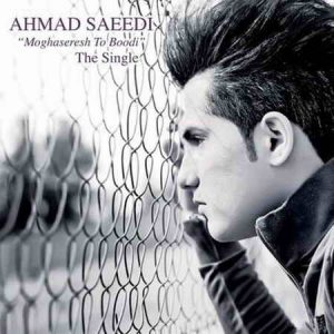 Ahmad Saeedi Moghaseresh To Boodi 300x300 دانلود آهنگ احمد سعیدی مقصرش تو بودی