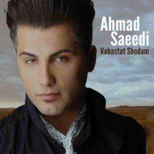 Ahmad Saeedi Vabastat Shodam 300x300 دانلود آهنگ احمد سعیدی وابستت شدم