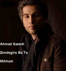 Ahmad Saeedi Zendegiro Ba To Mikham 282x300 دانلود آهنگ احمد سعیدی زندگی رو با تو می خوام