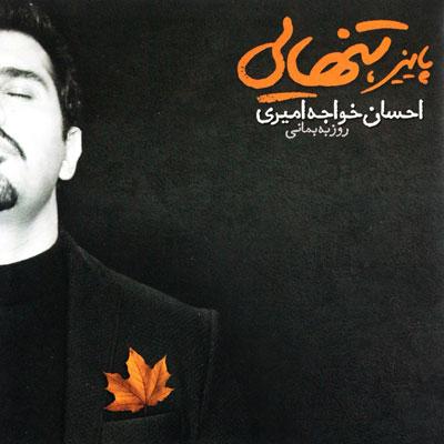 Album Ehsan Khajeh Amiri Paeez Tanhaei احسان خواجه امیری آلبوم پاییز تنهایی دانلود آهنگ احسان خواجه امیری هراس