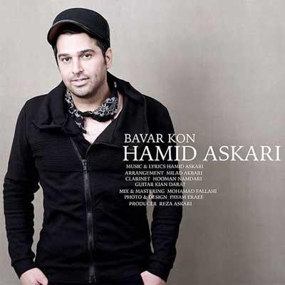 Hamid Askari Bavar Kon حمید عسکری باور کن دانلود آهنگ جدید حمید عسکری باور کن