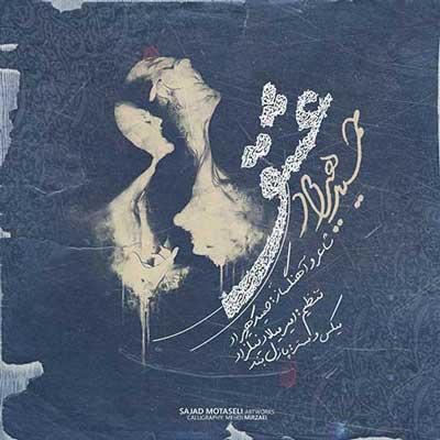 Hamid Hiraad Eshgh حمید هیراد عشق دانلود آهنگ جدید حمید هیراد عشق