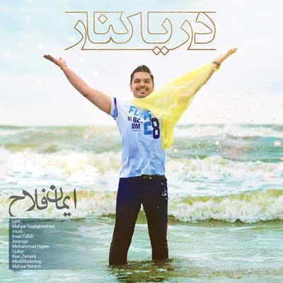 Iman Fallah Darya Kenar ایمان فلاح دریا کنار دانلود آهنگ جدید ایمان فلاح دریا کنار