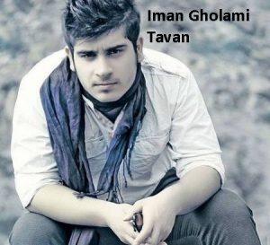 Iman Gholami 2 3 300x273 دانلود آهنگ ایمان غلامی تاوان