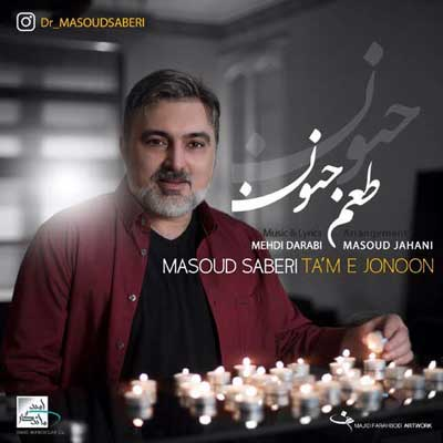 Masoud Saberi Tame Jonoon طعم جنون دکتر مسعود صابری دانلود آهنگ جدید مسعود صابری طعم جنون