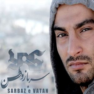Yas Sarbaze Vatan dhs سرباز وطن یاس 300x300 دانلود آهنگ یاس سرباز وطن