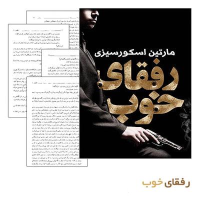 rofaghaye khoob audiobook کتاب صوتی رفقای خوب دانلود کتاب صوتی رفقای خوب