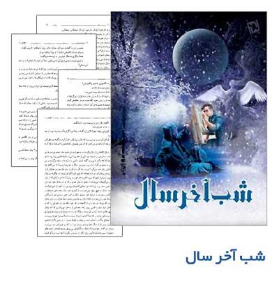 shabe akhare saal audiobbok کتاب صوتی شب اخر سال دانلود کتاب صوتی شب آخرسال
