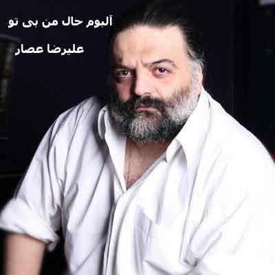 آلبوم حال من بی تو علیرضا عصار دانلود آهنگ علیرضا عصار رد پا