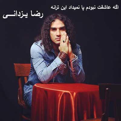 اگه عاشقت نبودم دانلود آهنگ رضا یزدانی طهران تهران