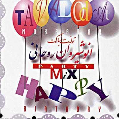 تولدت مبارک وحانی انوشیروان دانلود آهنگ شاد تولدت مبارک انوشیروان روحانی