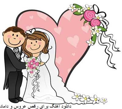 رقص عروس و داماد دانلود آهنگ برای رقص عروس و داماد