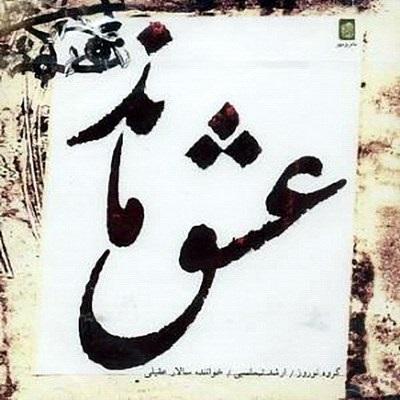 Album Salar Aghili Eshgh Mand آلبوم سالار عقیلی عشق ماند دانلود آهنگ بی کلام سالار عقیلی ساز 8