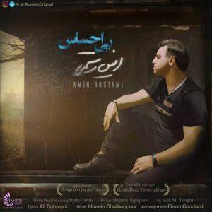 Amin Rostami Bi Ehsas 300x300 دانلود آهنگ امین رستمی بی احساس