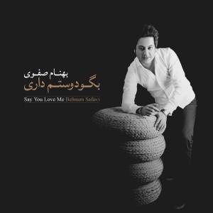 Behnam Safavi Bego Doostam Dari 300x300 دانلود آهنگ بهنام صفوی بگو دوستم داری