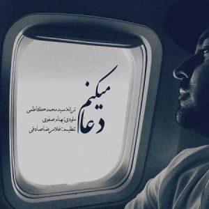 Behnam Safavi Doa Mikonam 300x300 دانلود آهنگ بهنام صفوی دعا میکنم