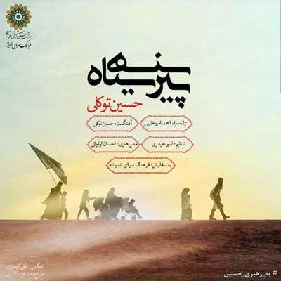 Hossein Tavakoli Pirhan Siah حسین توکلی پیرهن سیاه دانلود آهنگ جدید حسین توکلی پیرهن سیاه