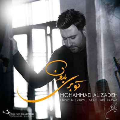 Mohamad Alizadeh To Beri Baroon محمد علیزاده تو بری بارون دانلود آهنگ جدید محمد علیزاده تو بری بارون