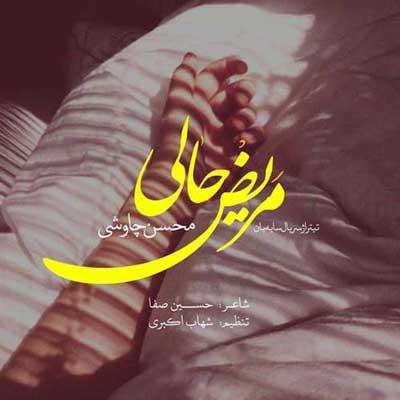 Mohsen Chavoshi Mariz Hali محسن چاوشی مریض حالی دانلود آهنگ جدید محسن چاوشی مریض حالی