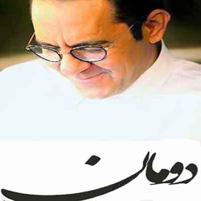 Mohsen Mirzadeh Doman دانلود آهنگ محلی میانی سریال هشت و نیم دقیقه