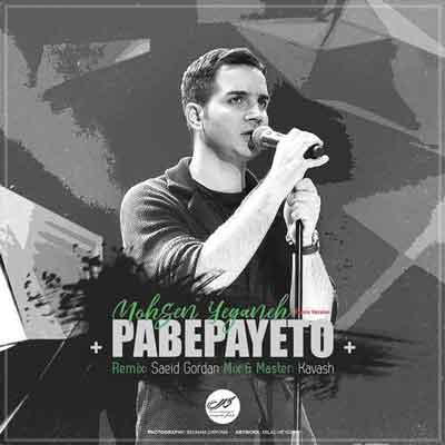 Mohsen Yeganeh Pa Be Paye To Saeid Gordan Remix ریمیکس محسن یگانه دانلود ریمیکس جدید محسن یگانه پا به پای تو