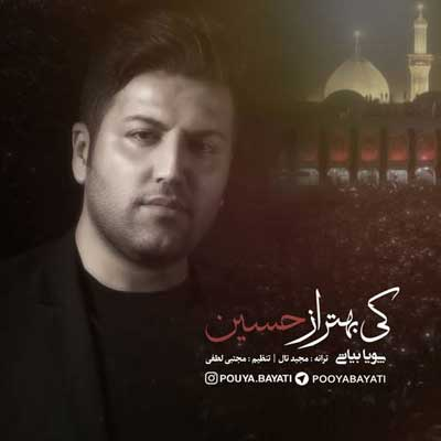 Pouya Bayati Ki Behtar Az Hossein پویا بیاتی کی بهتر از حسین دانلود آهنگ جدید پویا بیاتی کی بهتر از حسین