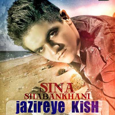Sina Shabankhani Jazireh سیناشعبانخانی جزیره کیش دانلود آهنگ سینا شعبانخانی جزیره کیش