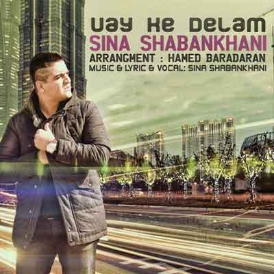 Sina Shabankhani Vay Ke Delam سینا شعبانخانی وای که دلم دانلود آهنگ سینا شعبانخانی وای که دلم