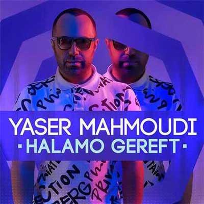 Yaser Mahmoudi Halamo Gereft یاسر محمودی حالمو گرفت دانلود آهنگ جدید یاسر محمودی حالمو گرفت
