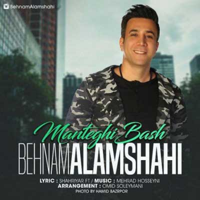 behnam alamshahi manteghi bash بهنام علمشاهی منطقی باش دانلود آهنگ جدید بهنام علمشاهی منطقی باش