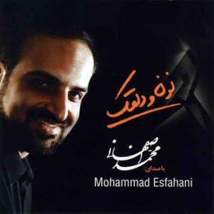 mohammad esfahani noonodalghak 300x300 دانلود آهنگ محمد اصفهانی مثل گل