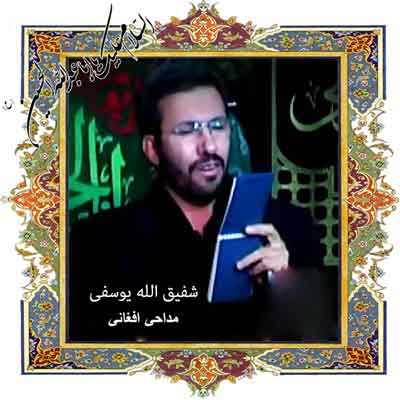 shafigh allah yousefi شفیق الله یوسفی دانلود مداحی افغانی قدیمی شفیق الله یوسفی