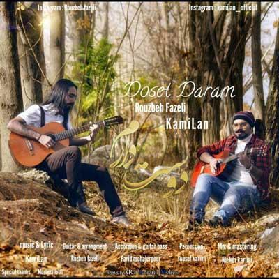 دوست دارم روزبه فاضلی کامیلان دانلود آهنگ جدید روزبه فاضلی و کامیلان دوست دارم