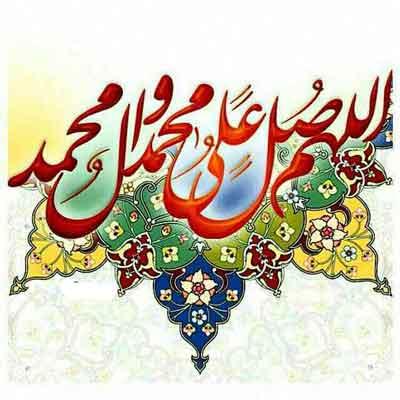 صلوات بر محمد و علی آل محمد دانلود آهنگ محلی صلوات بر محمد و علی آل محمد